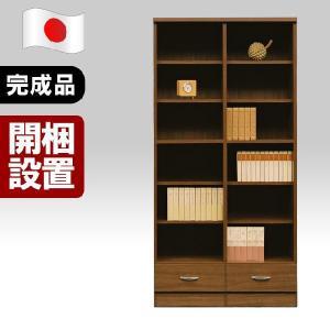 本棚 書棚 完成品 幅90cm 設置無料|dreamrand