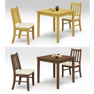 ダイニングテーブルセット 3点セット 2人掛け 2人用 ブラウン ナチュラル 木製 北欧風 送料無料 dreamrand