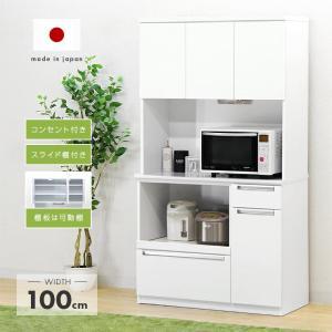 食器棚 レンジ台 完成品 幅100cm ホワイト 白 おしゃれ 送料無料|dreamrand