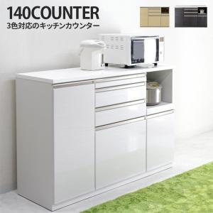 キッチンカウンター キッチン収納 完成品 幅140cm  木製 モダン風の写真