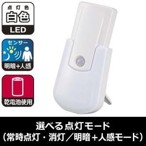 ハンディライトにもなる LEDセンサーライト 明暗+人感センサー付/白色 NIT-BLA6JH-WN|dreamrelife-store