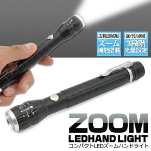 高輝度白色 LED ズームハンドライト 驚きの明るさ スポットライトのように照射範囲調節 光量3段階調整 電池式|dreamrelife-store