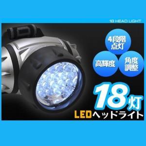 18灯 高輝度 白色 LED ヘッドライト アウトドアや夜間の作業に 電池式 光量4段階切換 可変角度調整|dreamrelife-store