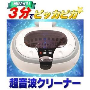超音波クリーナー メガネや時計の金属ベルト、バッジ、コインの頑固汚れを超音波洗浄|dreamrelife-store