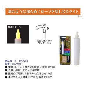 電池式LEDローソク S 全長80mm LR41ボタン電池  橙色(オレンジ色)LED2個 火を使わないので安全 ワンプッシュで点灯・消灯 ろうそく dreamrelife-store