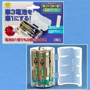 単1電池アダプター 2個セット(ブルーまたはホワイト) 単3電池を単1電池にする 単3電池は1〜3個まで収納|dreamrelife-store