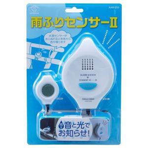 雨ふりセンサー2 AAM-200 単3形乾電池 雨が降り出して水滴がセンサーに掛かると 音と光で雨をお知らせ|dreamrelife-store