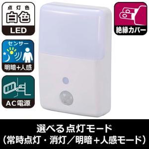 LEDナイトライト(明暗+人感センサー付/白色・電球色) NIT-ALA6MJM-WN 場面に合わせた2色のあかり 壁コンセントに差込むだけの簡単設置|dreamrelife-store