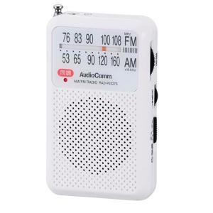 ポケットラジオ ホワイト RAD-P2227S-W AM ワイドFM対応 選局かんたん 光る同調ランプ付|dreamrelife-store