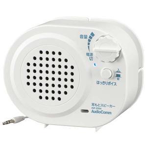 耳もとスピーカー ASP-205N 巻き取ったコードスッキリ収納 5mコード はっきりボイス機能付|dreamrelife-store