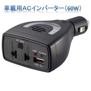 車載用ACインバーター(60W)OSE-DA060U05-K 緊急時には車(シガーソケット)からコンセントに 家庭用電源とUSB電源を供給 安心の保護機能付|dreamrelife-store