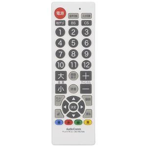 テレビ専用 シンプルTVリモコン 白 AV-R570N-W 赤外線リモコン メモリーバックアップ機能搭載|dreamrelife-store