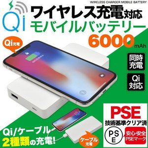 Qi充電対応 6000mAhモバイルバッテリー ワイヤレス充電・ケーブル充電2台同時充電可能 小型&軽量 バッテリー残量表示付|dreamrelife-store