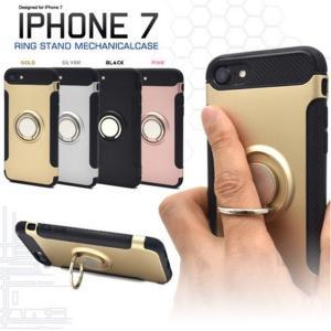 iPhone8 / iPhone7用 スマホ 落下防止用 リング ホルダー付き ケース ストラップホール付 柔らかく着脱も簡単|dreamrelife-store