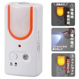 停電対策 充電式LED多機能ライト LS-AS3A4-W 予備照明機能/懐中ライト機能/ナイトライト機能|dreamrelife-store