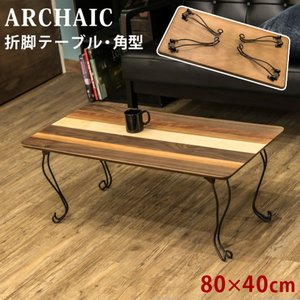 ARCHAIC折れ脚テーブル・角型  80x40cm JK-04|dreamrelifeshop2