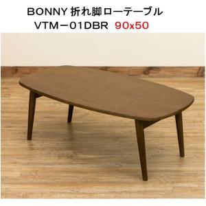BONNY 折りたたみ脚 ローテーブル 90x50cm ダークブラウン VTM-01DBR|dreamrelifeshop2