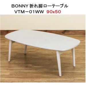 BONNY 折りたたみ脚 ローテーブル 90x50cm ホワイトウォッシュ VTM-01WW|dreamrelifeshop2