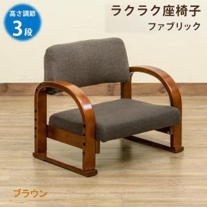 サカベ ラクラク座椅子 Fabric ブラウン CX-F01BR 座面高さ3段階調整可能 dreamrelifeshop2