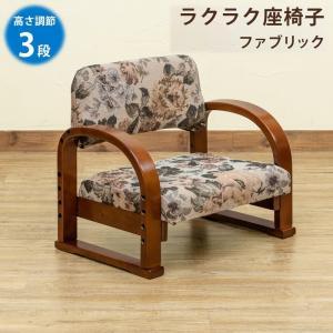 サカベ ラクラク座椅子 Fabric フラワー柄 CX-F01FL 座面高さ3段階調整可能|dreamrelifeshop2