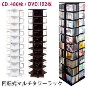 大容量 回転式 マルチタワーラック CD・DVD収納 ブラック・ホワイト・ダークブラウンLCI-144BK/WH/DBR|dreamrelifeshop2