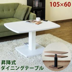 昇降式 ダイニングテーブル 105×60cm フットペダル高さ調節 ウォールナット ホワイト LCI-15WAL/WH|dreamrelifeshop2