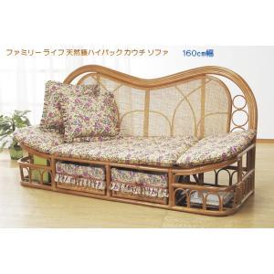 ファミリー・ライフ 天然籐ハイバック カウチ ソファ 160cm幅 (03508)|dreamrelifeshop2
