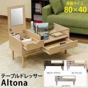 テーブル ドレッサー Altona 80x40cm コスメ収納 UTH-03DBR/NA/WH ダークブラウン・ナチュラル・ホワイト|dreamrelifeshop2