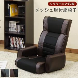 メッシュ肘付 座椅子 7段角度調節 通気性抜群のメッシュ素材使用 CXD-01BK/BR ブラック・ブラウン|dreamrelifeshop2