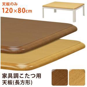 家具調コタツ用天板120x80 (天板のみ) MTB-120BR/NAブラウン・ナチュラル|dreamrelifeshop2