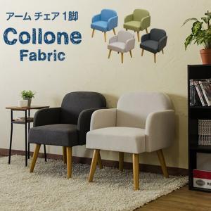 Collone Fabric ダイニングチェア ファブリック座面 肘付き AX-CF56BL/DGR/GN/IV 4カラー|dreamrelifeshop2