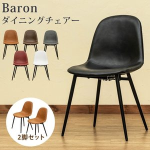 Baronダイニングチェア2脚セット 全6色 CLF-21BK/CBR/DBR/GR/RD/WH dreamrelifeshop2