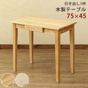 木製テーブル(デスク) 引出し付 W75xD45xH710 UMT-7545NA/WW