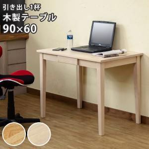 木製テーブル(デスク) 引出し付 W90xD60xH710 UMT-9060NA/WW