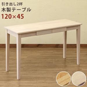 木製テーブル(デスク) 引出し付 W120xD45xH710 UMT-1245NA/WW