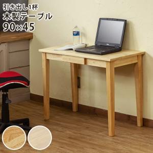 木製テーブル(デスク) 引出し付 W90xD45xH710 UMT-9045NA/WW