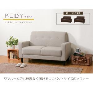 KEIDY ソファ ケイディ 2P 2人掛けコンパクトソファ dreamrelifeshop2