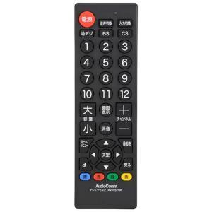 テレビ専用 シンプルTVリモコン 黒 AV-R570N-K 赤外線リモコン メモリーバックアップ機能...