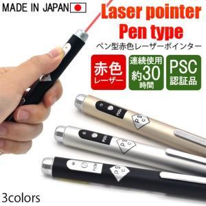 ペン型赤色レーザーポインター  v-t--lp-398 ブラック&ゴールド PSCマーク認証品 軽量 単4アルカリ乾電池×2本 収納ケース付 dreamrelifeshop2