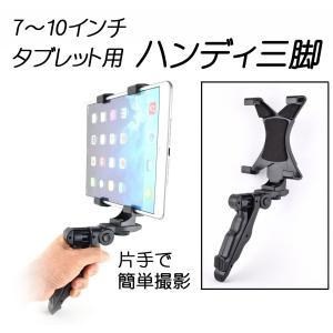iPad iPad mini Kindle 7〜10インチタブレット ハンディ三脚スタンドHS-08