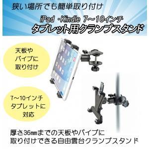 iPad Kindle 7~10インチタブレット用 クランプスタンド