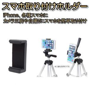 スマートフォンを自撮り棒やカメラ三脚に取り付けできるアタッチメントホルダー。  自撮り棒と組み合わせ...