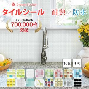 モザイクタイルシール ALT(37.6cm×13.4cm)1枚入/タイルシール キッチン 洗面所 ト...