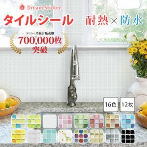 モザイクタイルシール ALT(37.6cm×13.4cm)4272円お得 12枚セット/タイルシール コンロまわり 水まわり リメイクシート