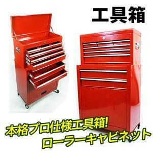 工具箱 ツールボックス☆チェスト&ローラーキャビネット☆|dreamstore-y