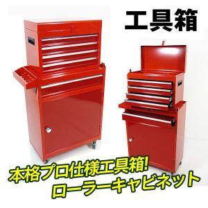 工具箱 2段ツールボックス ローラーキャビネット|dreamstore-y