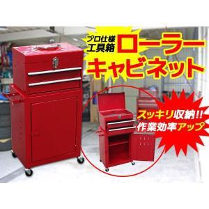 チェスト&ローラーキャビネット 工具箱 ツールボックス|dreamstore-y