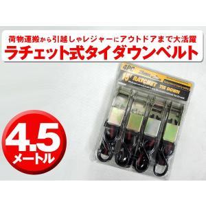 ラッシングベルト 4.5m 25mm ラチェット式 4点set dreamstore-y