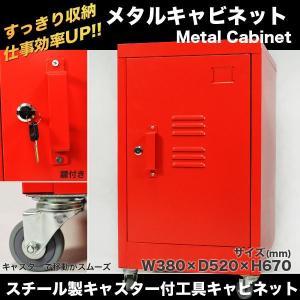 工具BOX  ツールボックス キャビネット|dreamstore-y