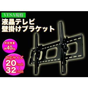 液晶TV 壁掛け金具 コーナー取付OK!20〜32型角度調整 VESA規格 dreamstore-y